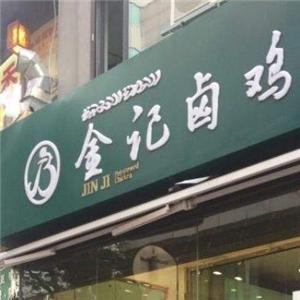 金记卤鸡店