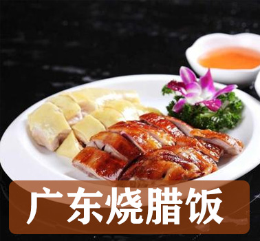 广东烧腊饭