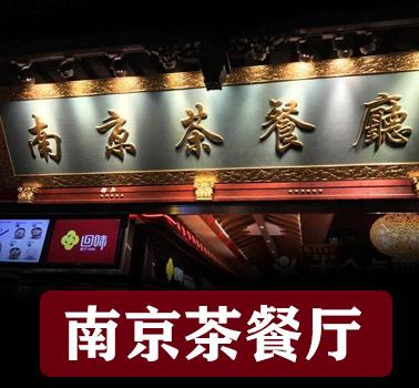 南京茶餐厅