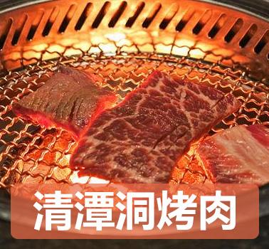 清潭洞烤肉