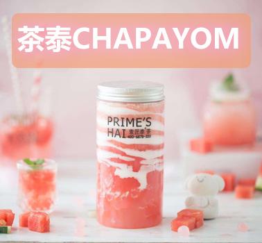 茶泰chapayom