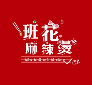 班花火锅串串香
