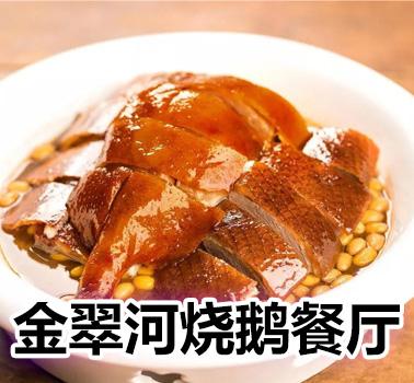 金翠河烧鹅餐厅