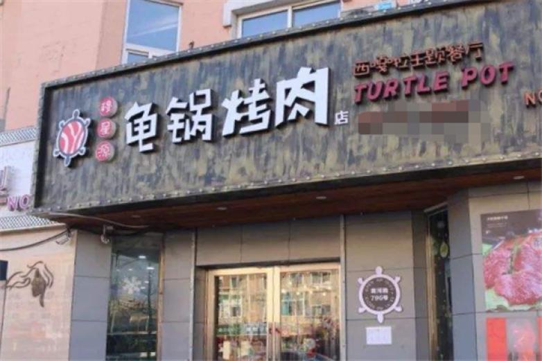 龟锅烤肉主题餐厅加盟