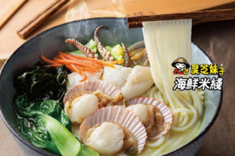 灵芝妹子海鲜米线加盟