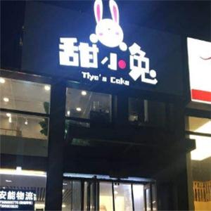 甜小兔蛋糕店