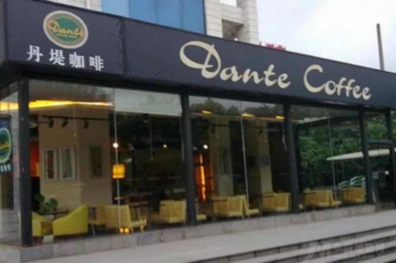 丹堤咖啡加盟