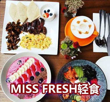 Miss Fresh轻食