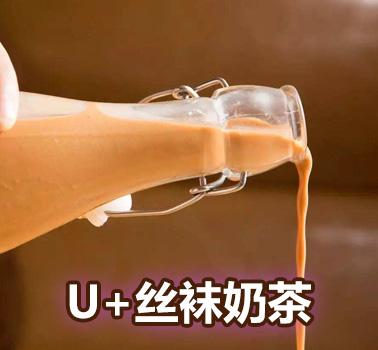 U+丝袜奶茶