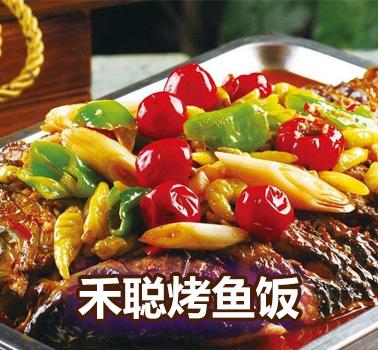 禾聪烤鱼饭