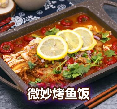微妙烤鱼饭