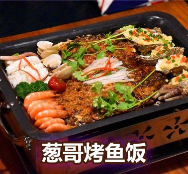 葱哥烤鱼饭