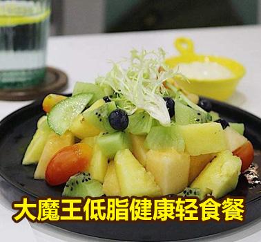 大魔王低脂健康轻食餐