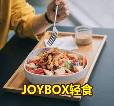 joybox轻食