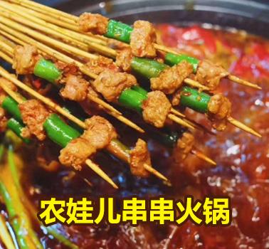 农娃儿串串火锅