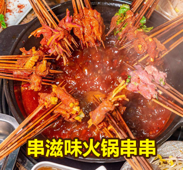 串滋味火锅串串
