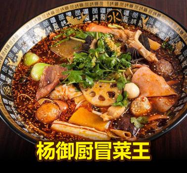 杨御厨冒菜王