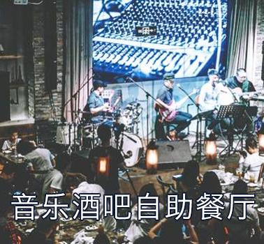 音樂酒吧自助餐廳
