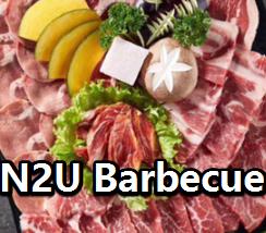 N2U Barbecue熨斗烤肉