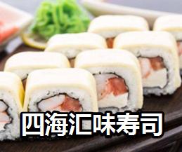 四海汇味寿司