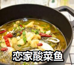恋家酸菜鱼