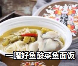 一罐好鱼酸菜鱼面饭