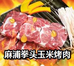麻浦拳头玉米烤肉