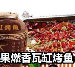 果燃香瓦缸烤鱼