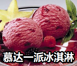 慕達一派冰淇淋