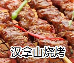 漢拿山燒烤