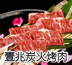壹兆炭火烤肉
