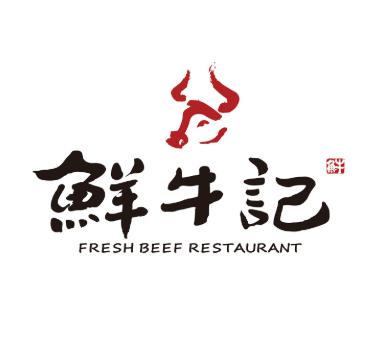鲜牛记火锅