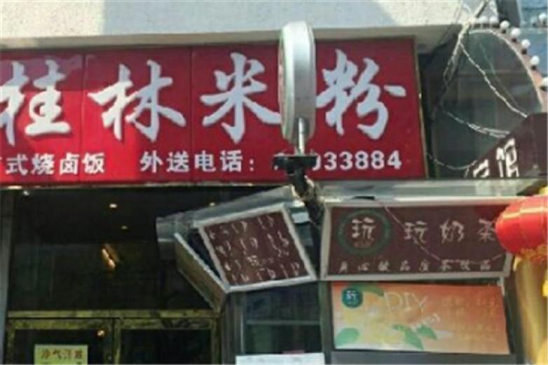 正宗桂林米粉加盟