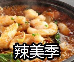 辣美季啵啵鱼