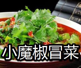 小魔椒冒菜