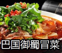 巴国御蜀冒菜