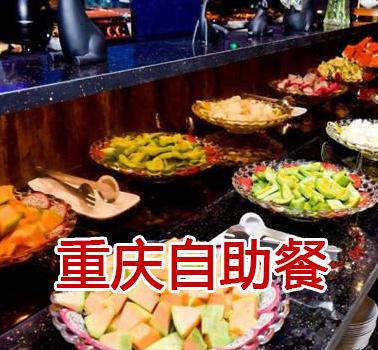重庆自助餐