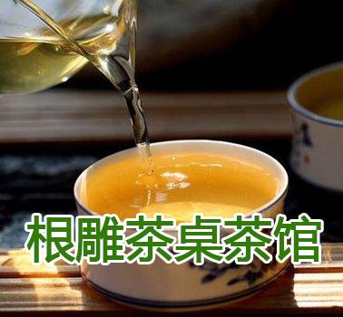 根雕茶桌茶馆