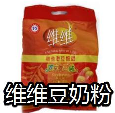 維維豆奶粉