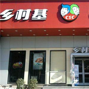 乡村基快餐店