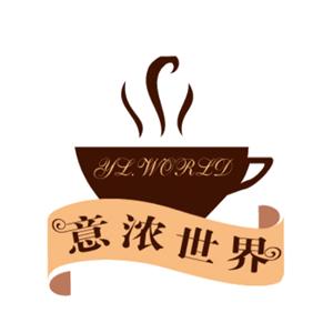 意浓世界咖啡