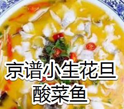 京谱小生花旦酸菜鱼