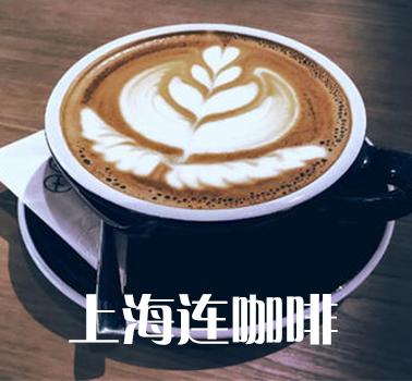 上海连咖啡
