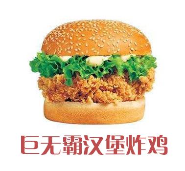 巨無霸漢堡炸雞