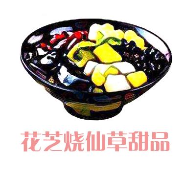 花芝燒仙草甜品