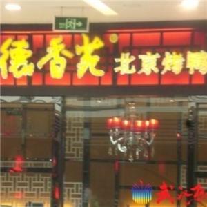 德香苑烤鸭