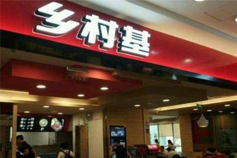 乡村基快餐店加盟