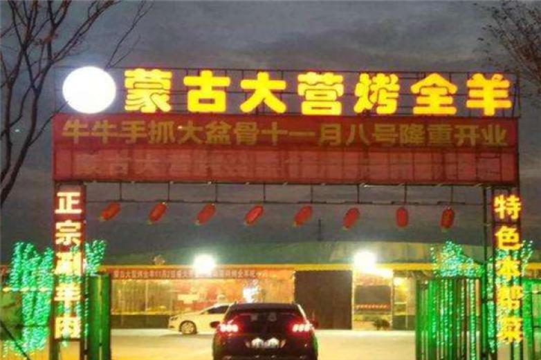 蒙古大营烤全羊加盟