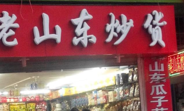 山东炒货加盟店排行榜 炒货品牌介绍