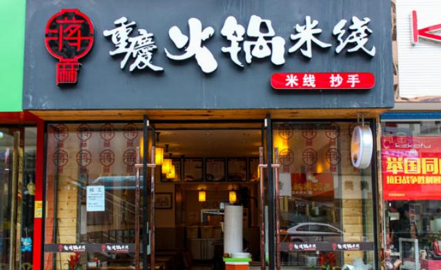 蒋麻重庆火锅米线加盟多少钱